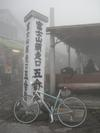 Azami_peak