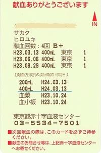 Kenketsucard