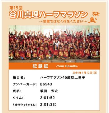 Result_tanimari140112