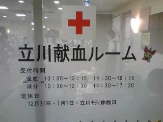 献血しました