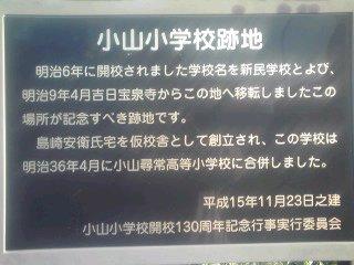 どんなこと教えてた小学校なんデショ(^_^;)