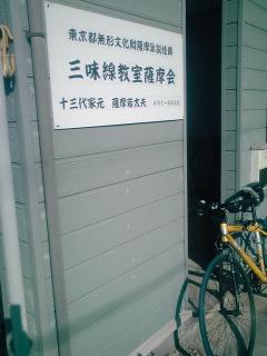 八王子市戸吹自転車往復(^^)