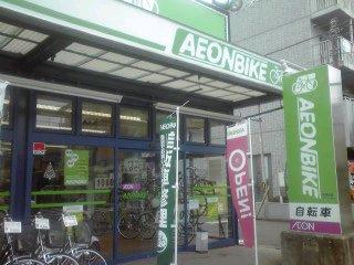 AEON BIKEが近所にオープン!