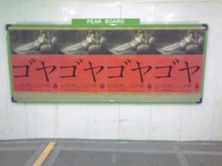 やかましいポスター(^_^;)