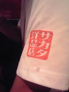 このシャツ着て…