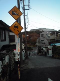 こんな近所の坂に…