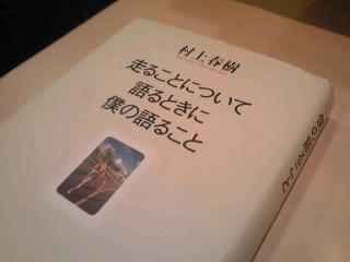 村上春樹『走ることについて語るときに 僕の語ること』