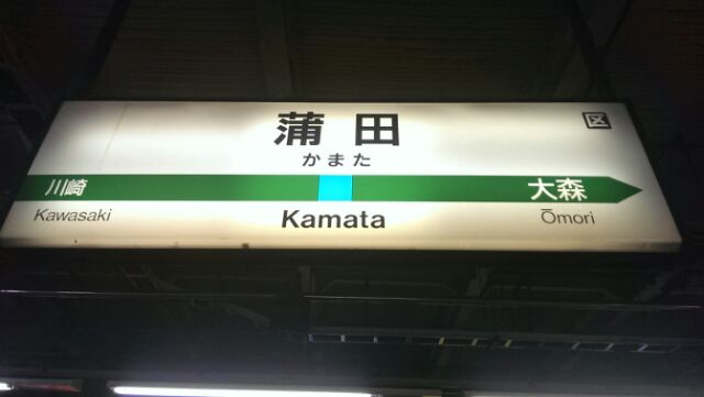 KMT通過したはずが(笑)