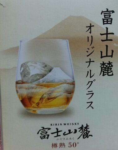 ニュー「富士山麓」グラス、get!