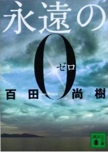 百田尚樹『永遠の0』、読了