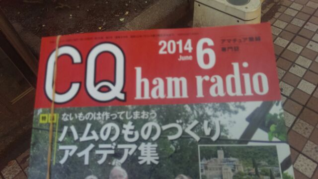 CQ ham radio (^○^)