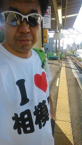 これ着て横浜線に乗るのは…(^_^;)