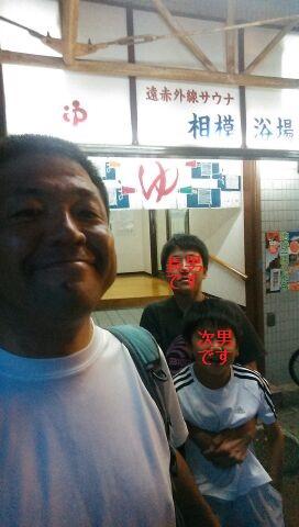 銭湯JOG with 息子たち^^v