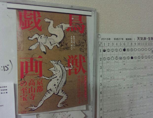 「鳥獣戯画」展、行きたい!