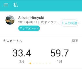 2月のジョグ、33.4km
