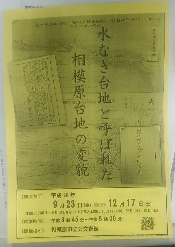 相模川河水統制事業の公文書展示(^_^)