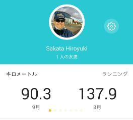 9月ジョグ距離、90.3km
