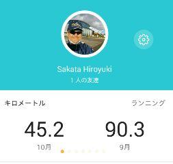 10月ジョグ距離、45.2km
