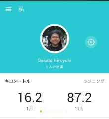 1月ジョグ距離、16.2km(/ω\*)