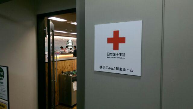 横浜Leaf献血ルームで献血♪