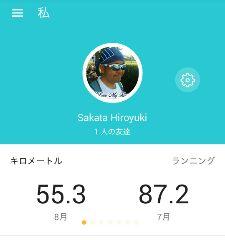 8月ジョグ距離、55.3km